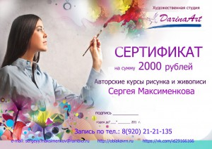 сертификат 2000